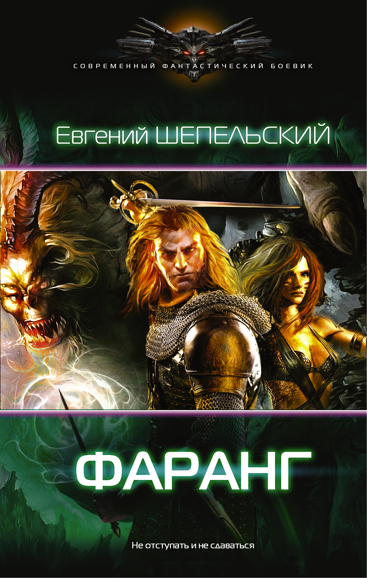 Евгений шепельский скачать все книги