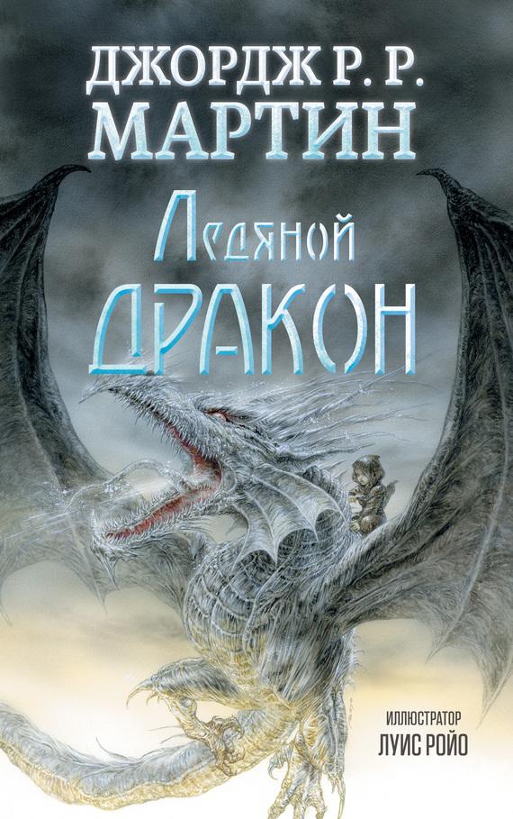 Как одолеть дракона скачать fb2