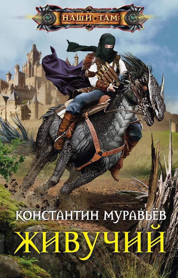 Константин Николаевич Муравьев  Либрусек