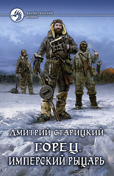Старицкий дмитрий самиздат армия воров и проституток