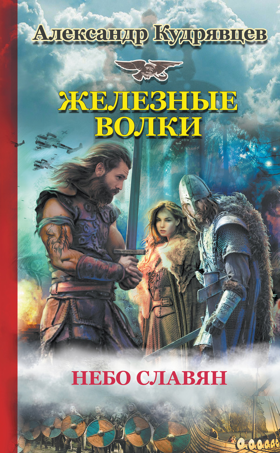 Скачать серию книг славянское фэнтези торрент