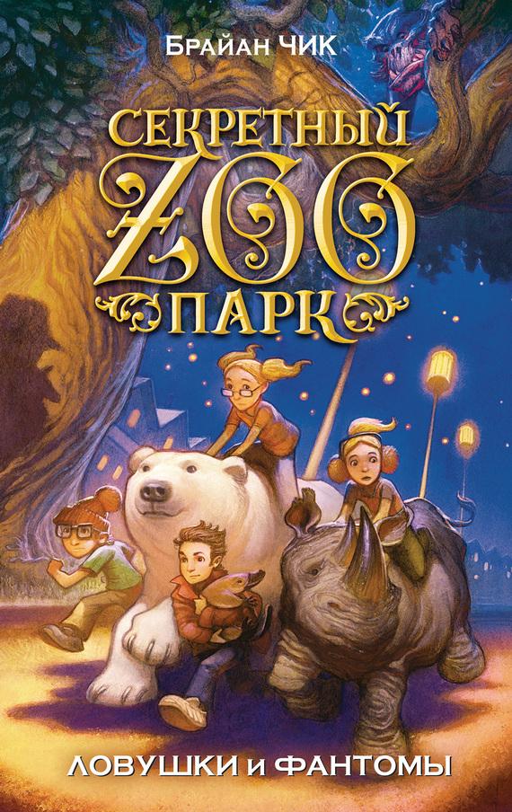 Фантастика для подростков книги скачать бесплатно
