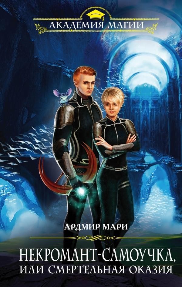 «Некромант Фильм Смотреть Онлайн» — 2013
