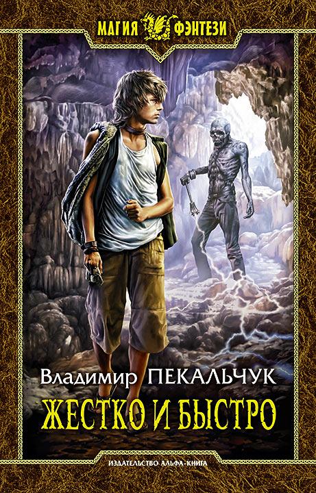 Владимир пекальчук все книги скачать бесплатно fb2