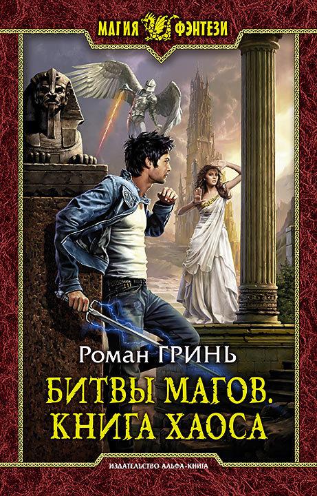 Роберт сальваторе компаньоны скачать fb2 на русском