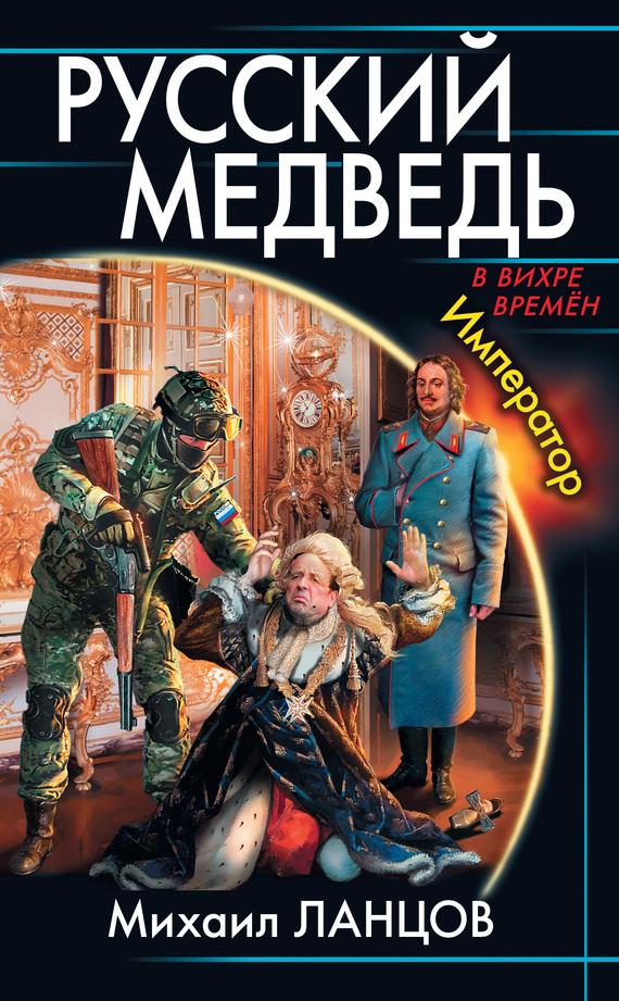 Русский медведь царь михаил ланцов