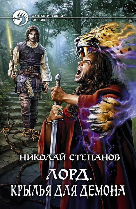 Степанов николай книги скачать бесплатно fb2