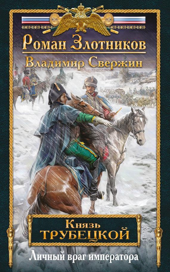 Скачать бесплатно книги военные романы