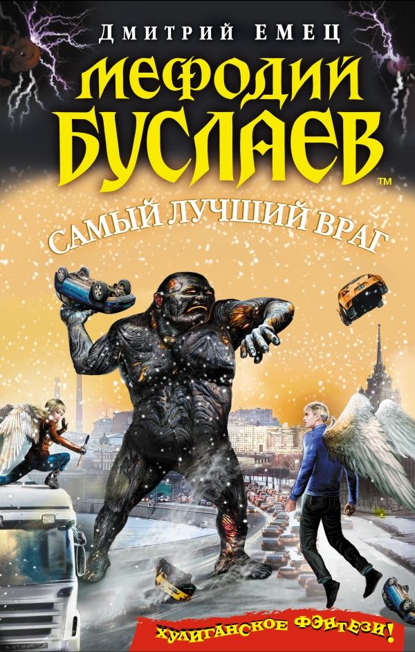 Дмитрий емец скачать книги фб2
