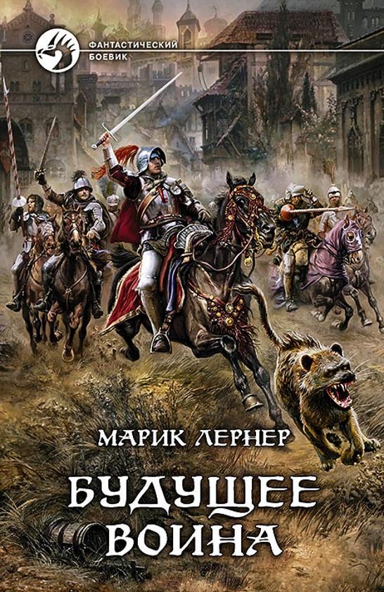 Скачать книгу лернера будущее воина