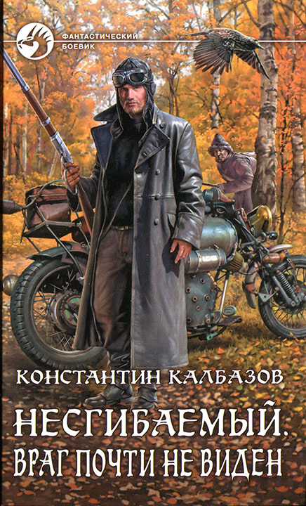 Константин калбазов несгибаемый враг почти не виден несгибаемый 2 скачать