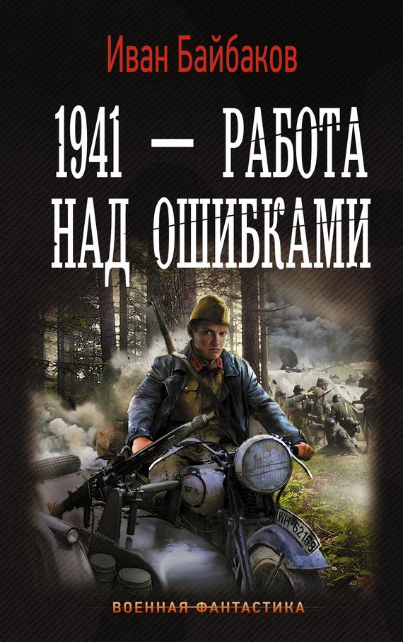 Вячеслав сизов все книги скачать бесплатно fb2