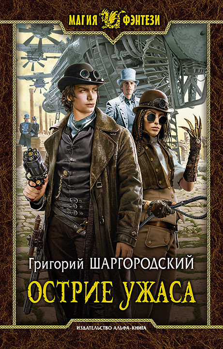 Григорий шаргородский книги скачать