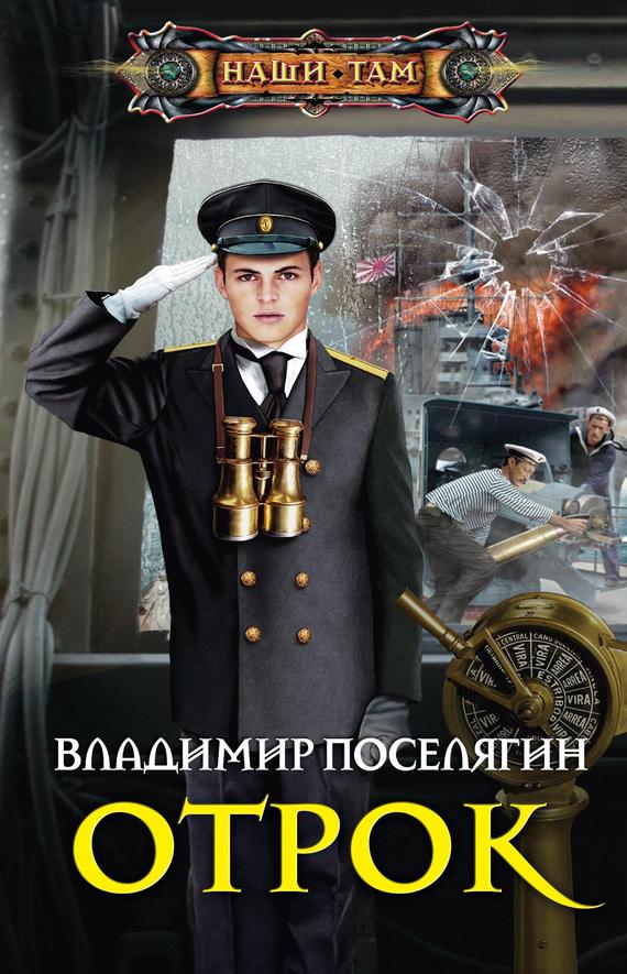 Владимир поселягин все книги скачать бесплатно txt