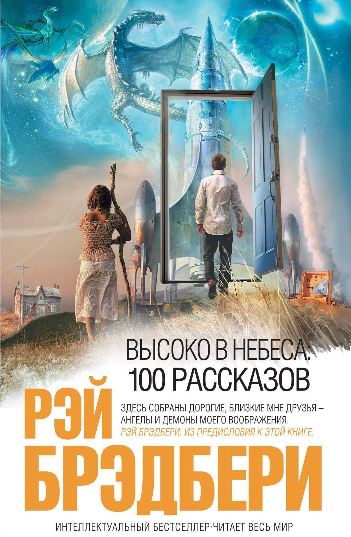 Высоко в небеса 100 рассказов скачать книгу
