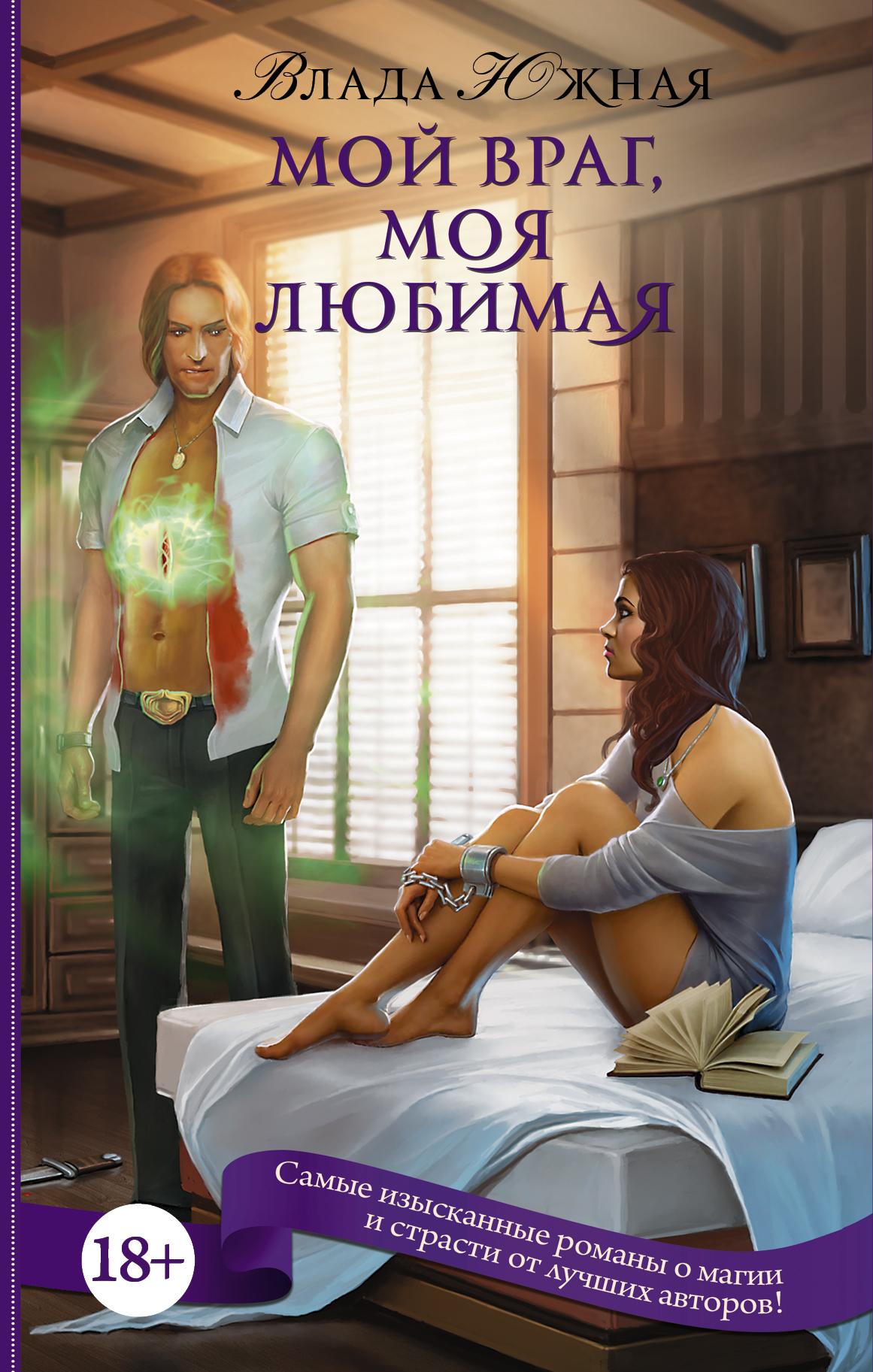 Книги эротика скачать в fb2