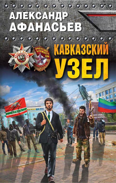 Александр афанасьев скачать все книги