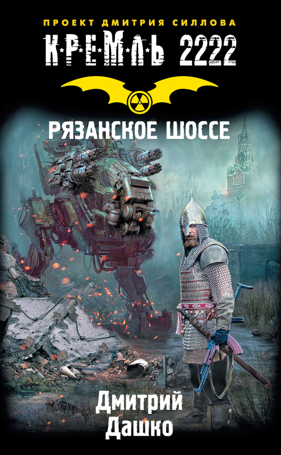 Книга скачать бесплатно после кремля