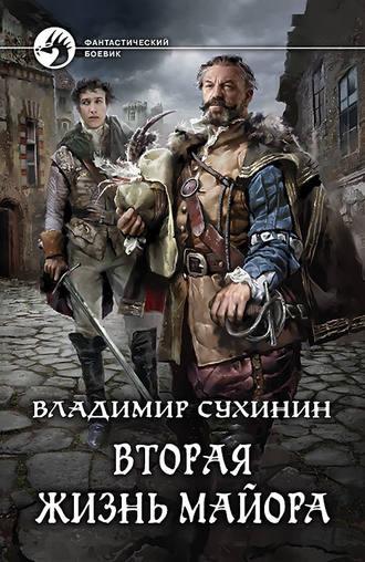 Владимир Сухинин Скачать Торрент img-1