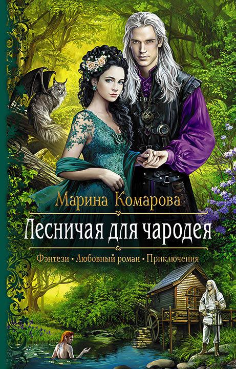 Серия книг романтическая фантастика скачать торрент