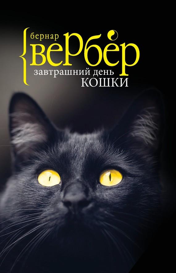 Дзен кошки скачать fb2