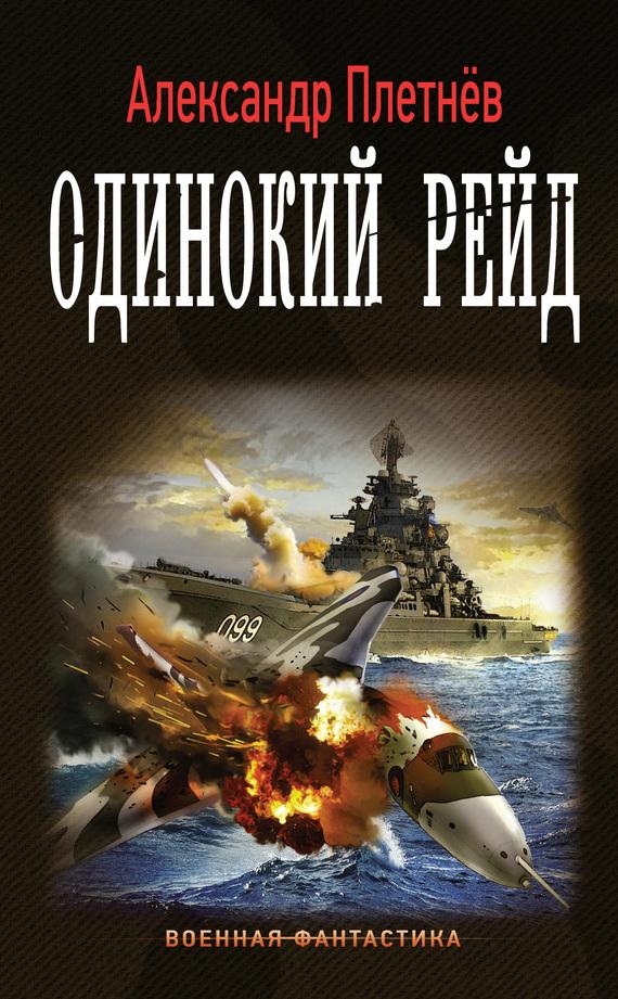 Олег кожевников комкор скачать fb2