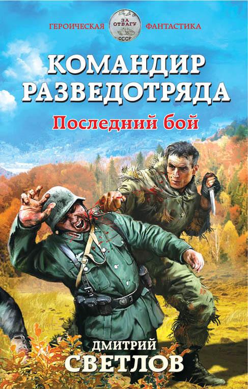 Дмитрий светлов скачать все книги