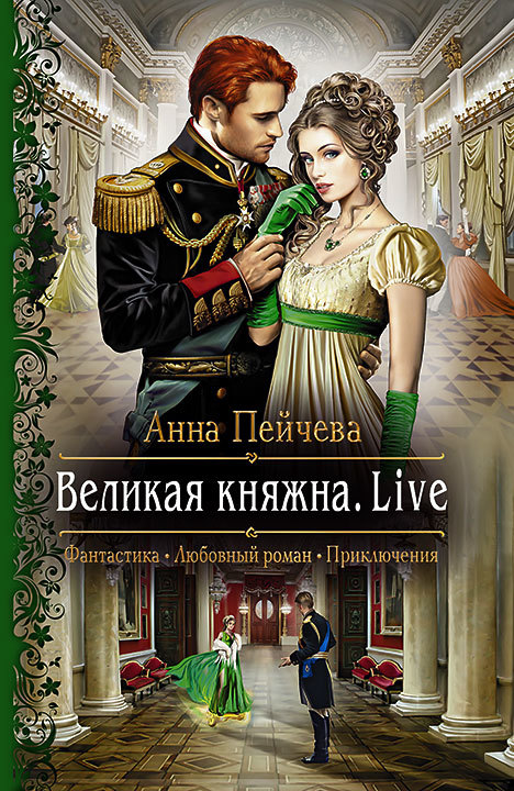 Серия книг романтическая фантастика скачать бесплатно