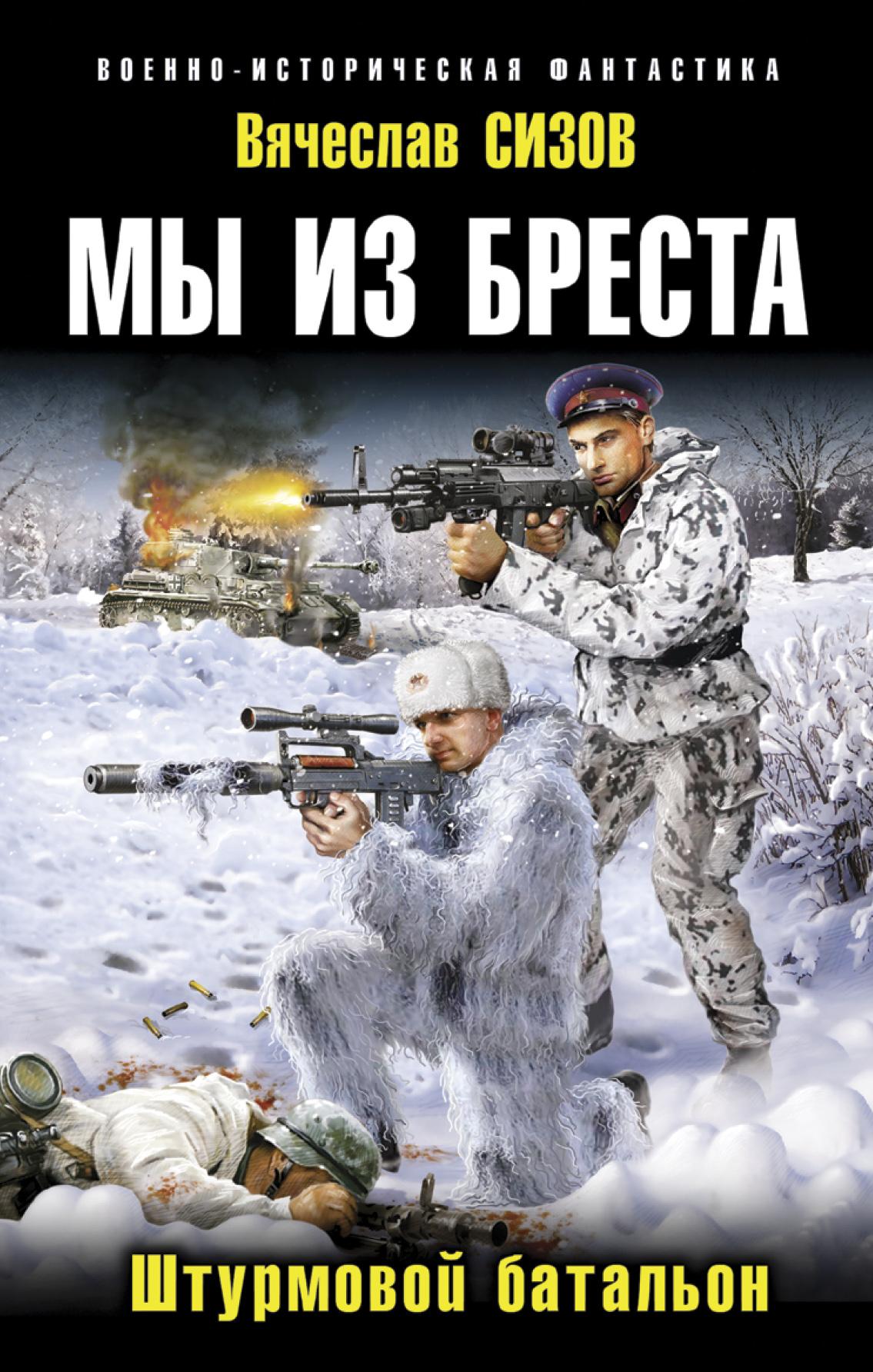 Скачать бесплатно книги военно историческая фантастика
