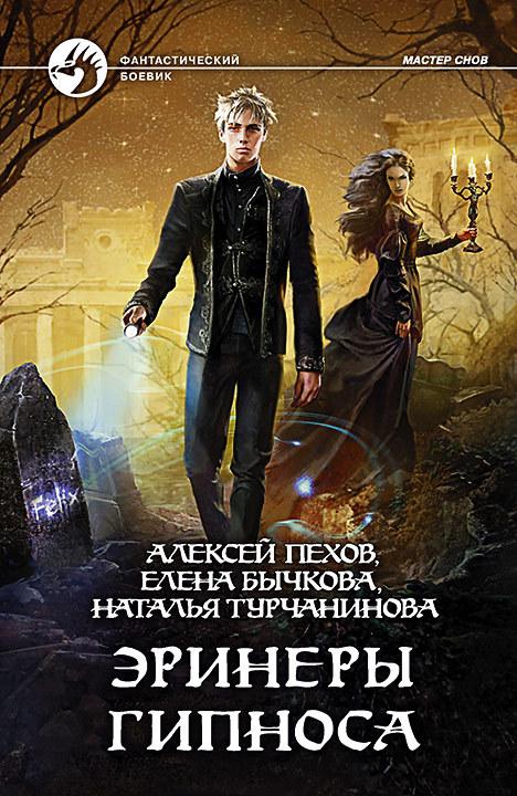 Алексей пехов книги скачать бесплатно торрент