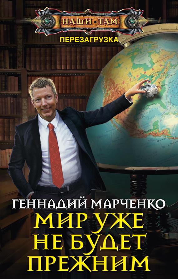 Геннадий мир книги скачать бесплатно