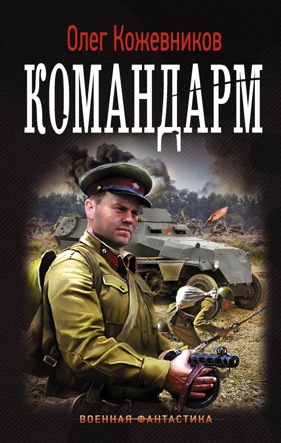Черкасов последний солдат президента скачать fb2