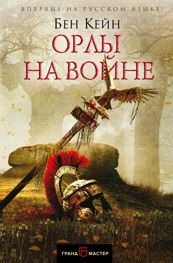 Книга однажды орел скачать бесплатно