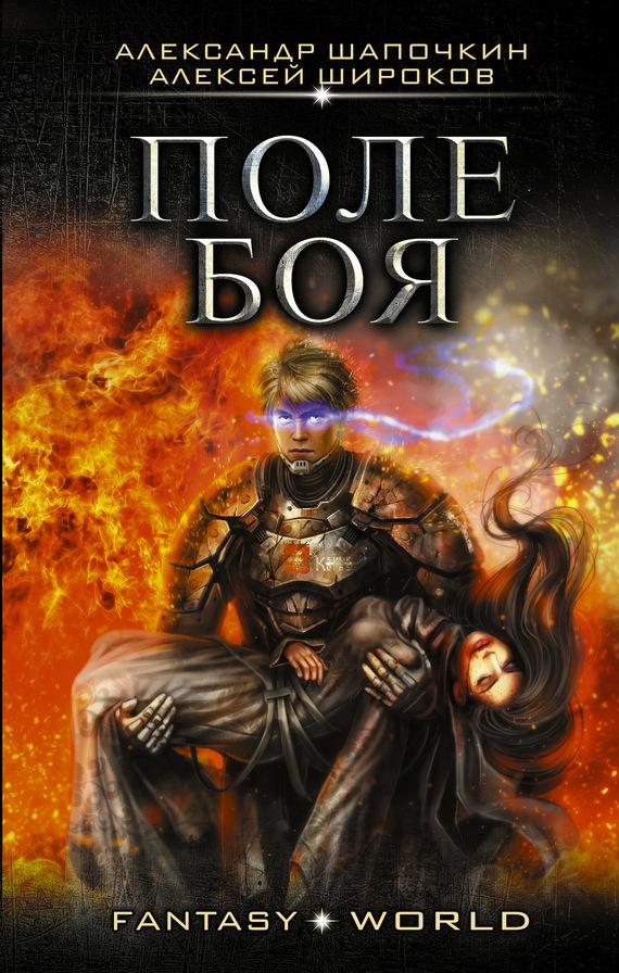Книги скачать бесплатно fantasy worlds