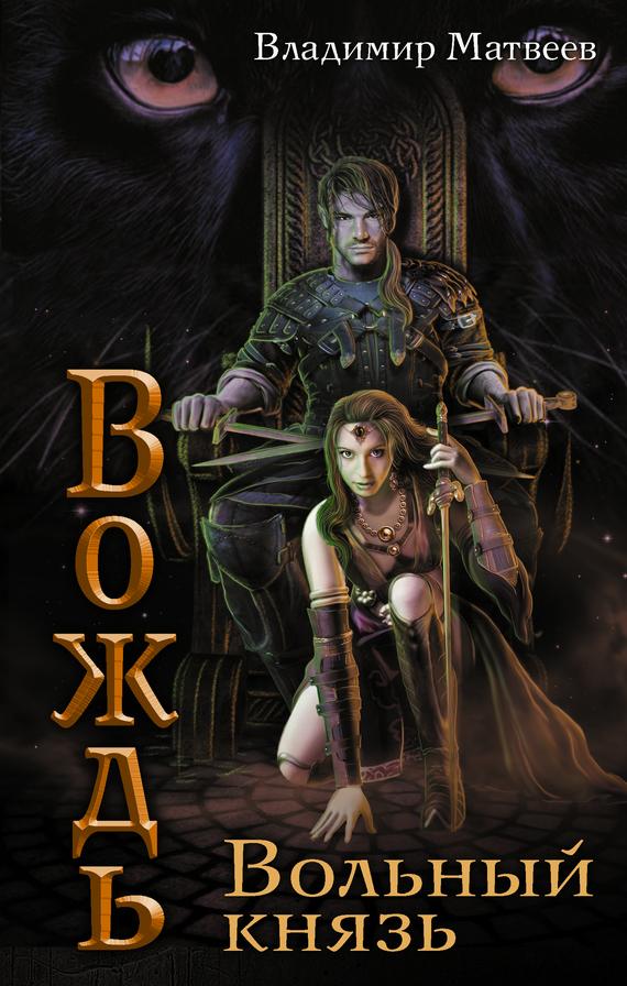 Книги скачать бесплатно fb2 фантастика и фэнтези