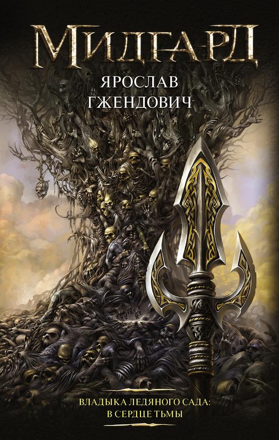 Скачать книгу князь серебряный в формате txt