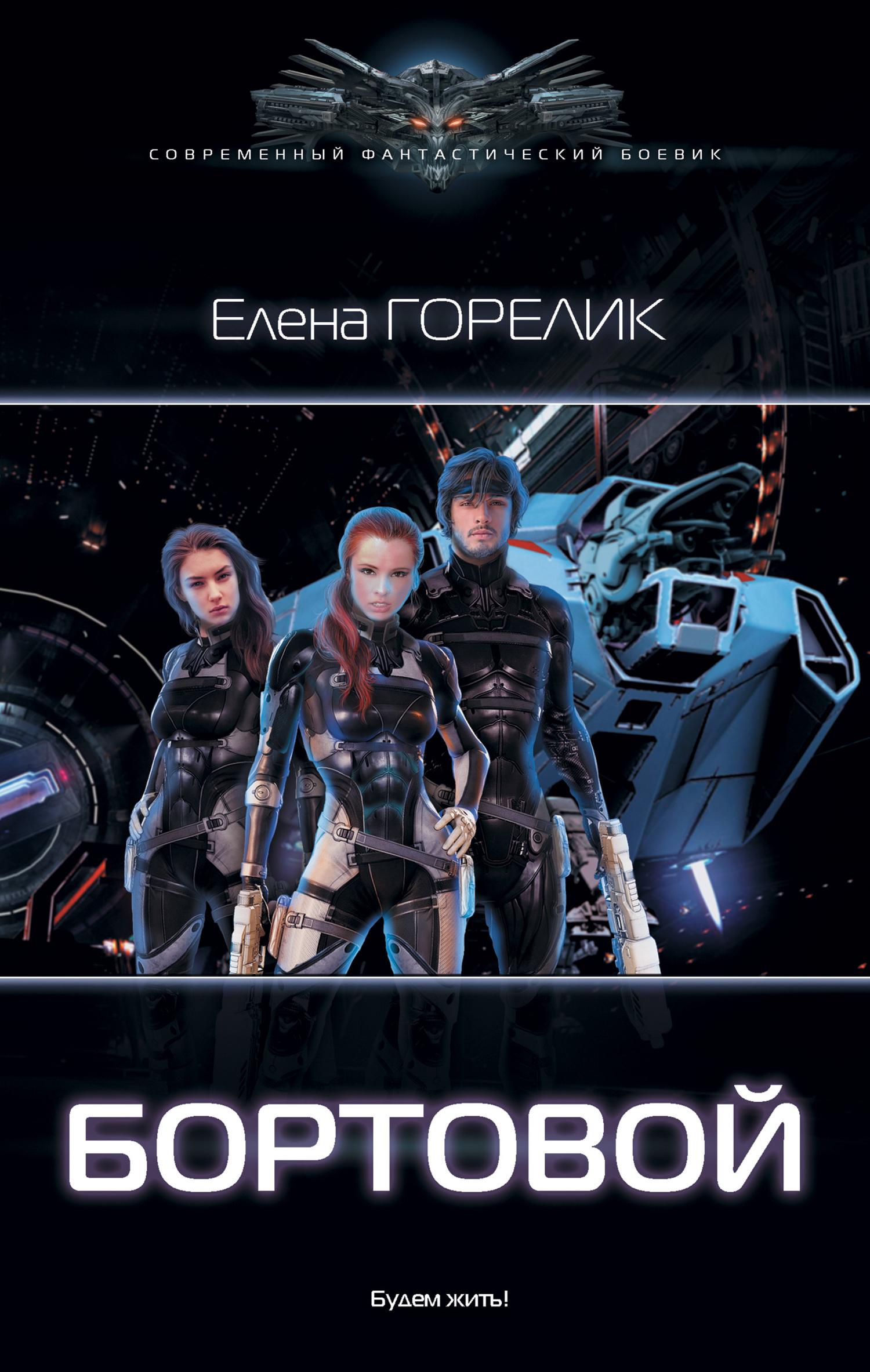 Скачать сборник книг русская фантастика