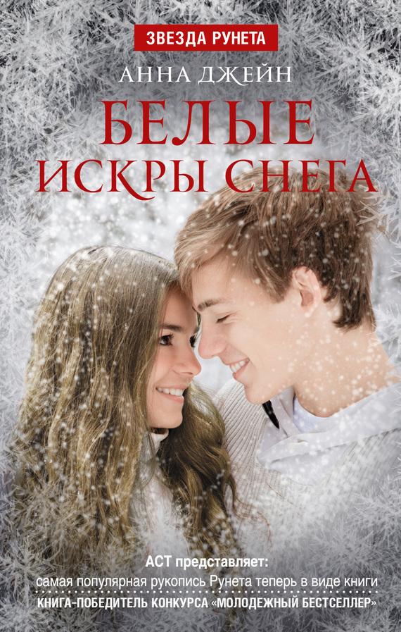 Полная версия книги анны джейн белые искры снега.