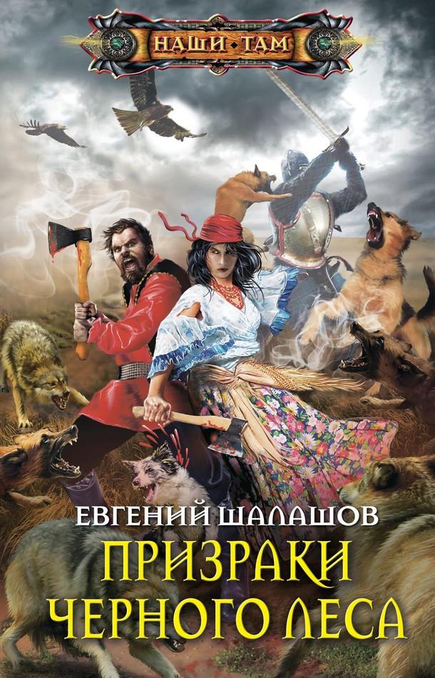 Евгений Шалашов - Призраки Черного леса | 504 Кб