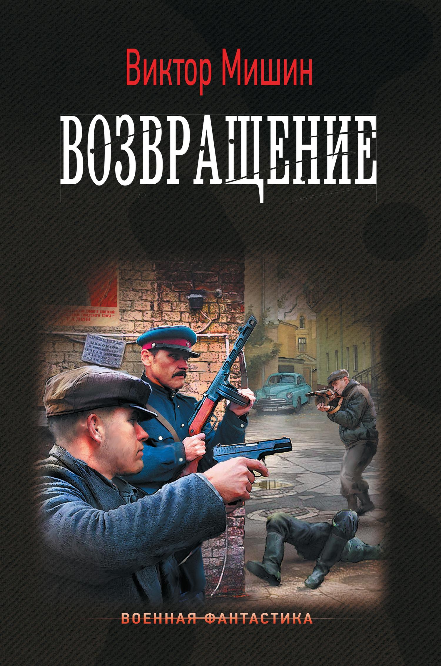 Попаданцы в русской фантастике в великой отечественной войне