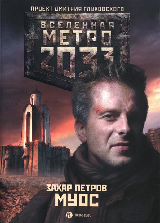 Метро 2033 муос скачать pdf