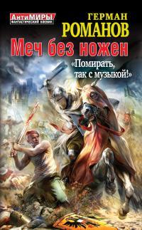 Герман романов крестоносец из будущего
