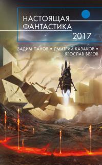 Настоящая фантастика – 0017 (сборник)