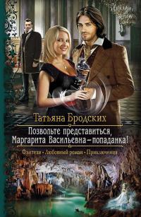 Позвольте представиться, Рита Васильевна – попаданка!