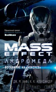 Андромеда: Восстание получи «Нексусе»