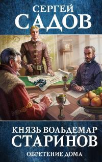 Садов Сергей - Князь Вольдемар Старинов. Обретение дома